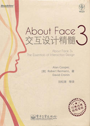 About Face3交互设计精髓